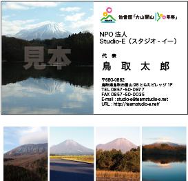 名刺_大山20枚x5種類セットA