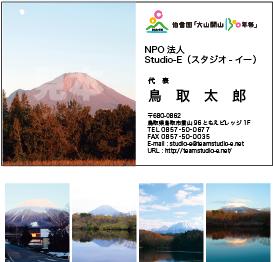 名刺_大山20枚x5種類セットC