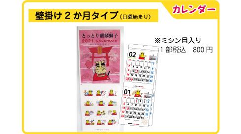 カレンダー(壁掛け)