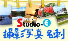 Studio-E撮影写真名刺