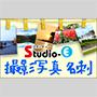 Studio-E撮影写真