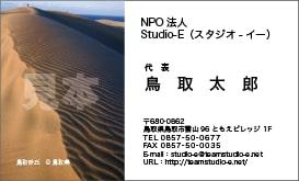 鳥取の観光名刺