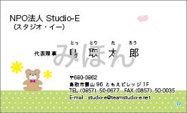 RYOSUKEデザイン名刺04(かわいい) K04
