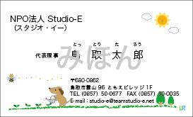 RYOSUKEデザイン名刺09(かわいい) K09