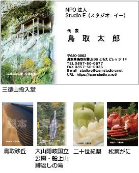 「三徳山投入堂」他 20枚x5種類セットF S06