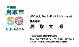鳥取市SQ名刺 T01