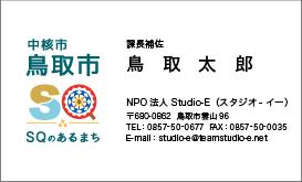 鳥取市SQ名刺 T02