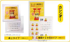 とっとり麒麟獅子カレンダー発売中!
