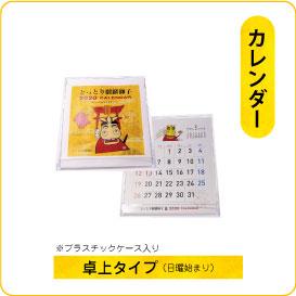 とっとり麒麟獅子カレンダー02