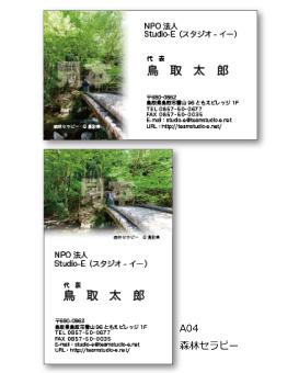 森林セラピー A04