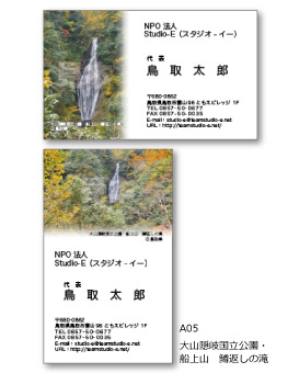 大山隠岐国立公園・船上山 鱒返しの滝 A05