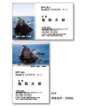 浦富海岸・遊覧船 A06