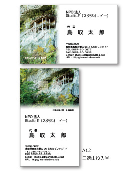 三徳山投入堂 A12