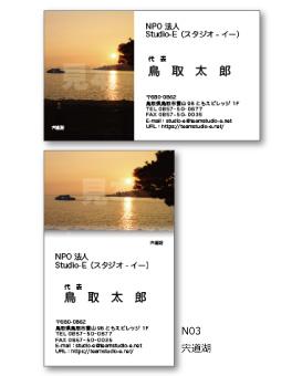 宍道湖 N03