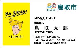 それ、鳥取市だよ名刺 T20