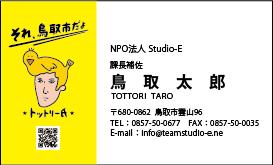 それ、鳥取市だよ名刺 T21