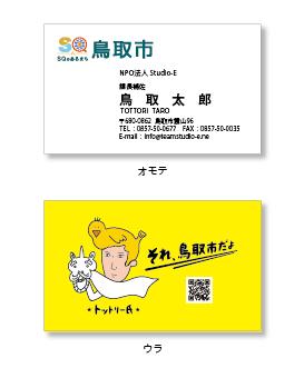 鳥取市公認名刺