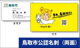 鳥取市名刺(両面)