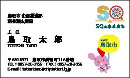 鳥取市SQ名刺 T04