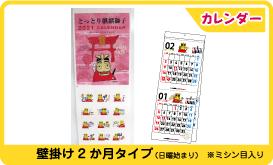 壁掛けカレンダー(とっとり麒麟獅子)