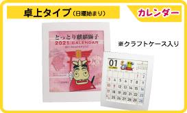 卓上カレンダー(とっとり麒麟獅子)