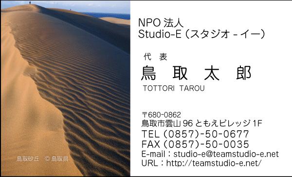 鳥取砂丘 A03