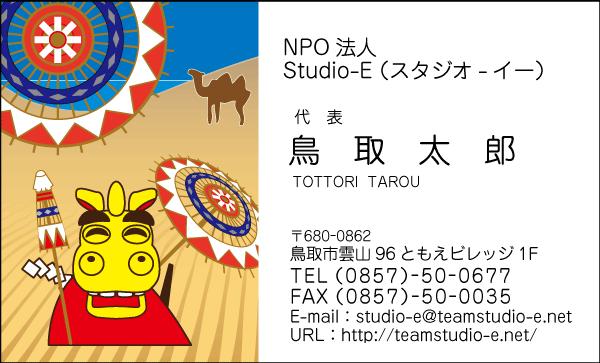 麒麟獅子名刺B09