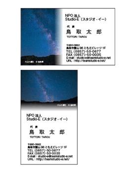 星取県の名刺C01