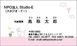 RYOSUKEデザイン名刺07(かわいい) K07