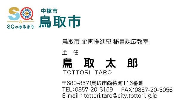 鳥取市SQ名刺 T03