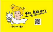 それ、鳥取市だよ名刺(両面)U01